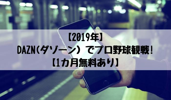 【2019年】 DAZN(ダゾーン)でプロ野球観戦! 【1カ月無料あり】